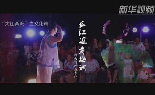 長江邊黃梅調——戲內戲外品長江