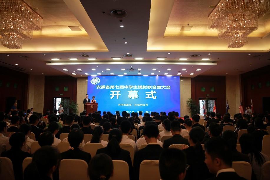 安徽省第七屆中學生模擬聯合國大會在淮北舉辦