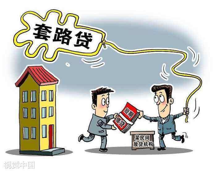 """安徽三部門出臺辦理""""套路貸""""刑事案件指導意見"""