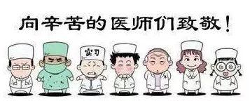 首屆中國醫師節 安徽120名優秀醫生獲表彰