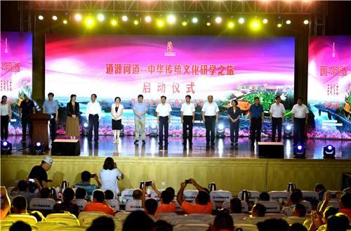 道源问道—中华传统文化研学之旅在亳州启动