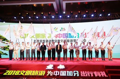 中国文明旅游百城联盟在黄山成立