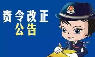 安徽证监局对5家私募机构采取责令改正措施