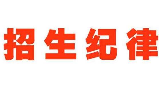 """安徽省教育厅印发""""六项禁令"""" 严肃中职招生纪律"""
