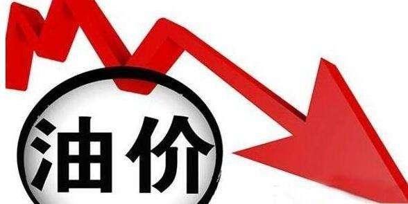安徽油价年内第7次下跌 92号汽油每升下调0.04元