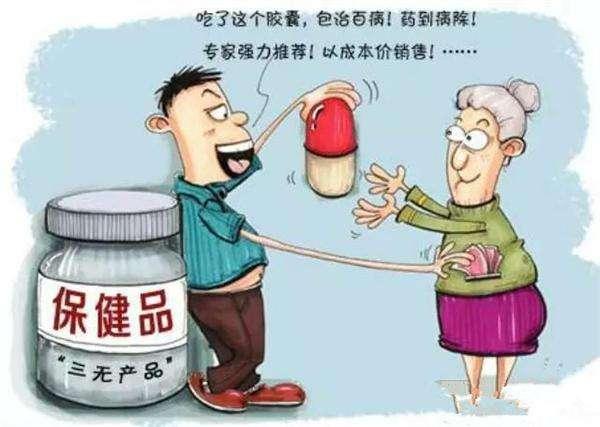 保健品非神药 不会药到病除