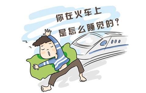 火车上千奇百怪的睡姿