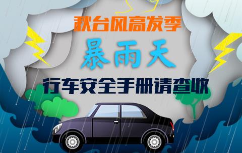 秋臺風高發季,這份暴雨天行車安全手冊請查收
