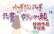 """《小手拉大手 共画""""微心愿""""》绘画作品征集"""