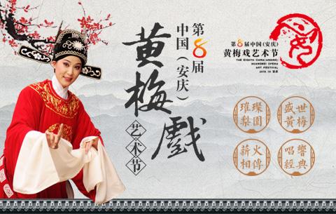 第8屆中國(安慶)黃梅戲藝術節