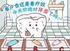 看广告还是看疗效,今天你选对牙膏了吗?