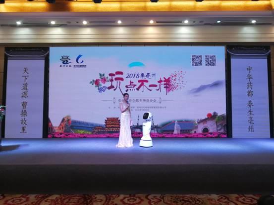 亳州旅游专场推介会在合肥举行