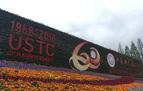 嘉庚论坛在中国科大举行