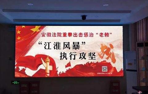 """剑指老赖!安徽省高院""""江淮风暴""""执行攻坚战战果丰硕"""