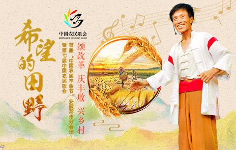 """""""希望的田野""""第七届中国农民歌会"""