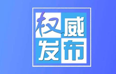 芜湖市通报鸠江区童馨幼儿园食品安全事件处理进展情况
