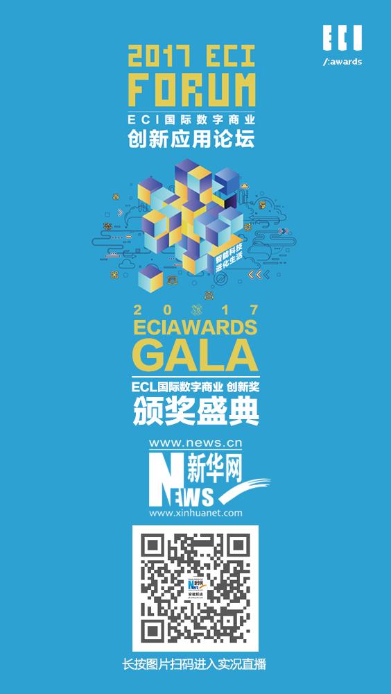 2017國際(ji)數(shu)字商業創新(xin)應(ying)用論(lun)壇暨ECI Awards頒獎盛典