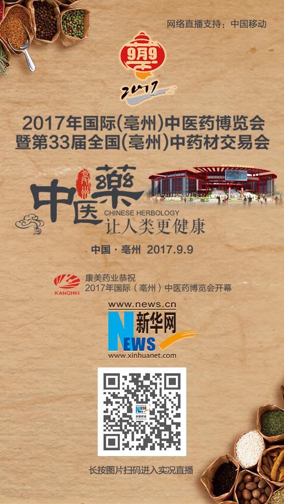 2017年國際(ji)(亳州)中醫藥博覽會暨第33屆(jie)全國(亳州)中藥材交易會
