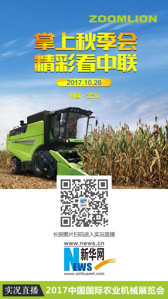 """""""掌上秋季(ji)會 精彩看中聯"""" 2017中國國際(ji)農業機械展覽會"""