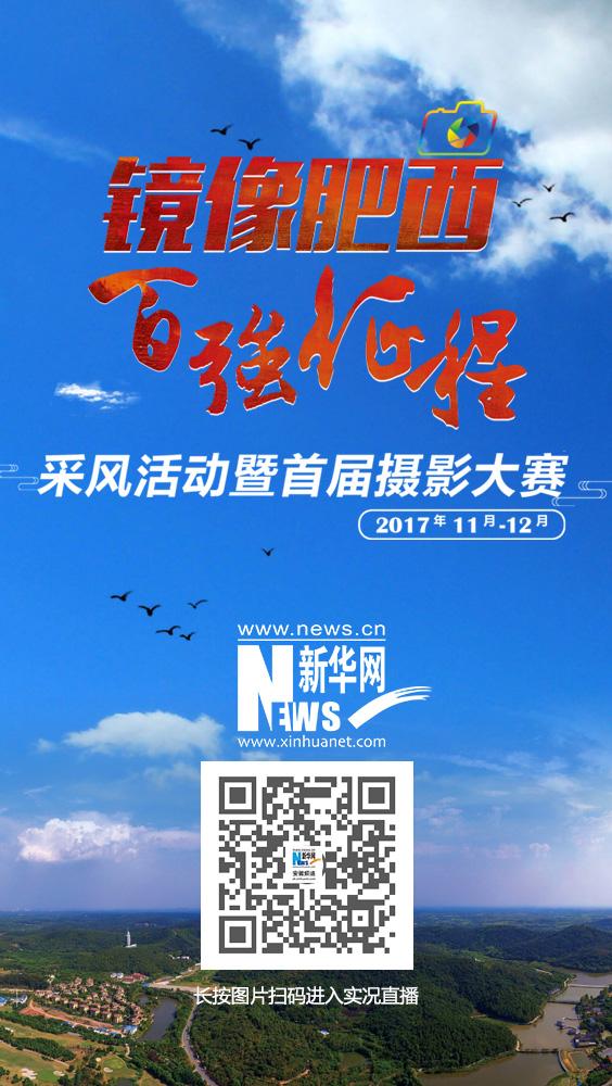 """""""鏡(jing)像肥西·百強征程""""采風活動(dong)暨首屆(jie)攝影大(da)賽(sai)"""
