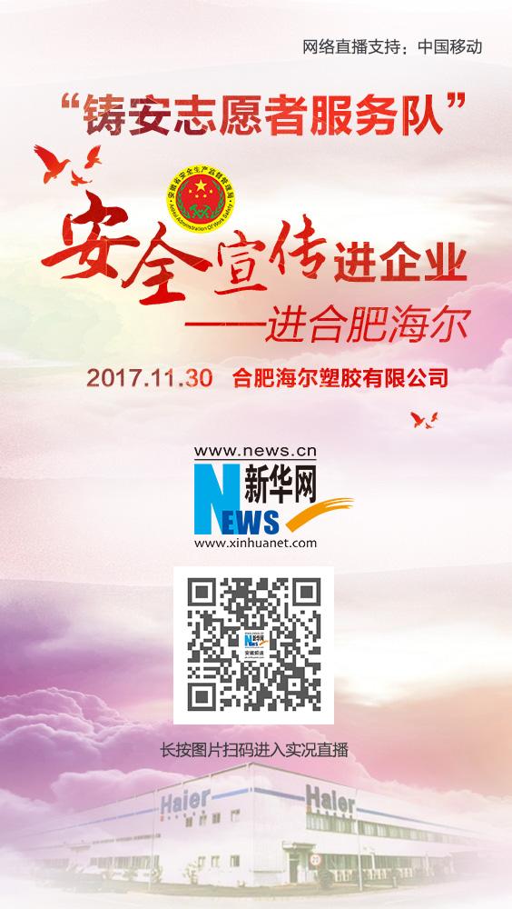 """""""鑄(zhu)安志願者服(fu)務隊""""安全宣傳進企業——進合肥海爾(er)"""
