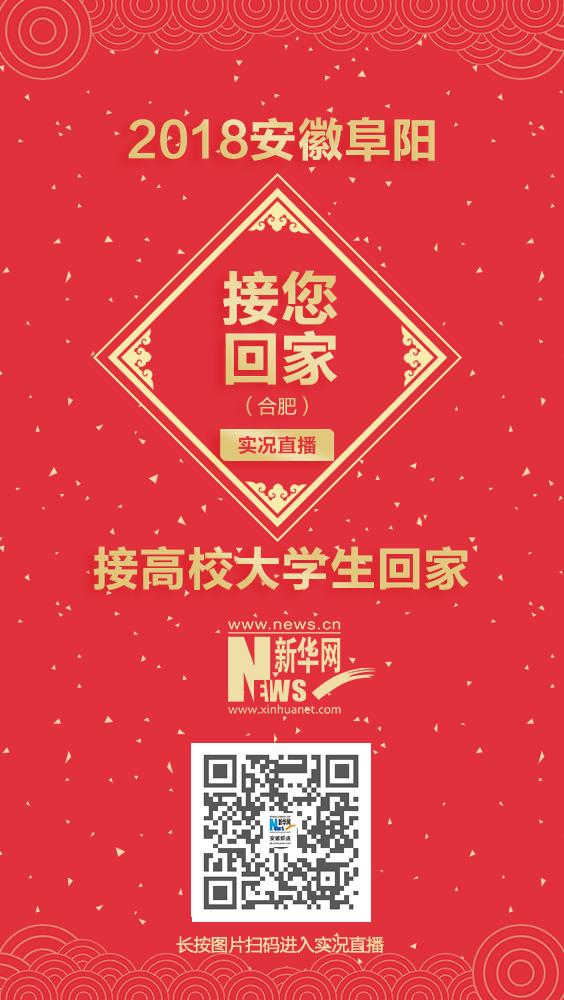 """2018安徽阜(fu)陽""""接(jie)您回家(jia)""""(合肥)接(jie)高校大(da)學生(sheng)回家(jia)"""