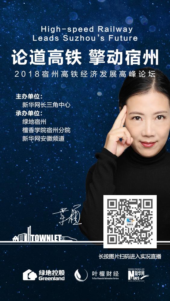 2018宿州高鐵經(jing)濟發展高峰論(lun)壇