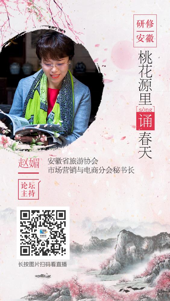 【研修安徽】讀書與識禮·西遞傳統文化和研修旅(lv)行名家(jia)論(lun)壇