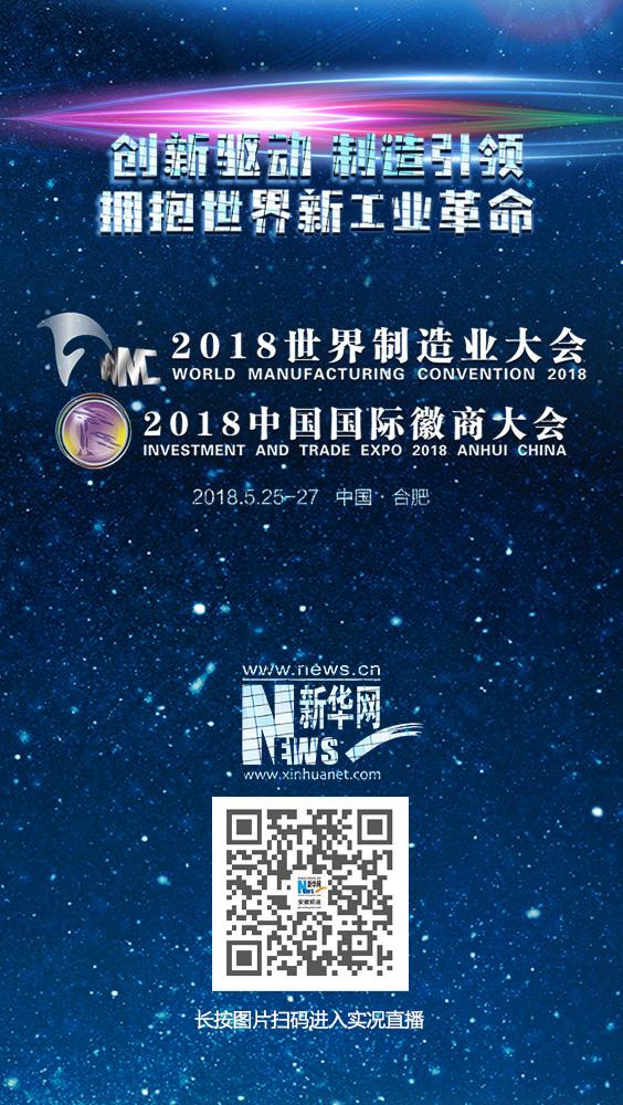 2018年世界制造業大(da)會暨2018年中國國際(ji)徽商大(da)會