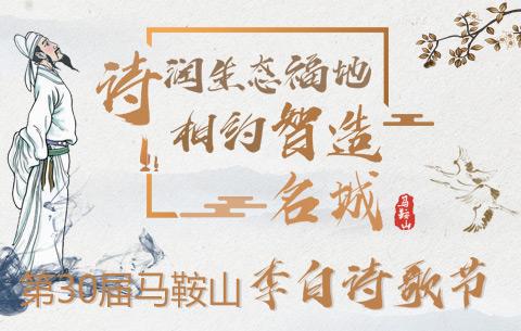 第30届马鞍山李白诗歌节