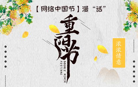 """【網絡中國節】漫""""話""""重陽節"""