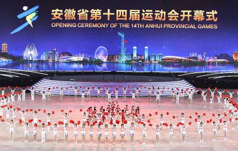 安徽省第十四屆運動會開幕