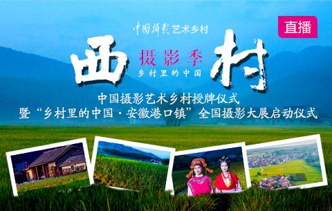 鄉村裏的中國·西村攝影季