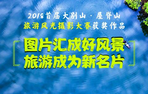 首屆大別山·屋脊山旅遊風光攝影大賽獲獎作品展