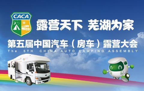 第五屆中國汽車(房車)露營大會