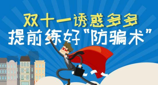 """合肥市消保委发布""""双十一""""消费提醒:警惕虚假优惠"""