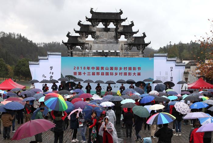 2018年中国黄山国际乡村摄影节启动