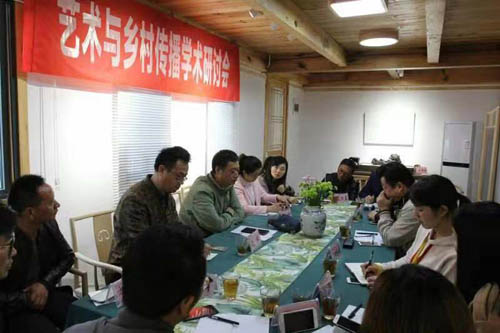 """黄山学院举办""""艺术与乡村传播""""学术研讨会"""