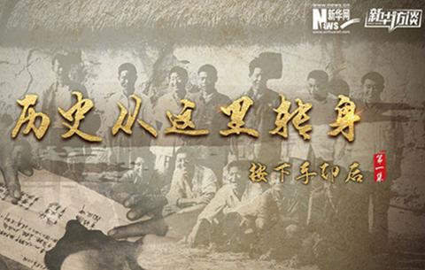 【創40年中國奇跡】按下手印後