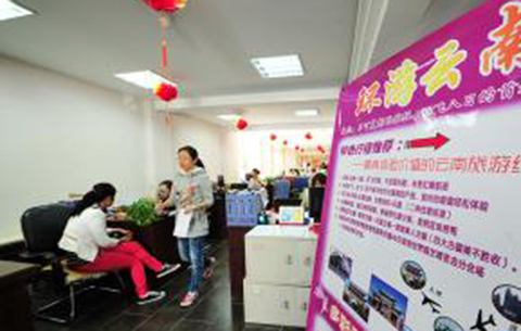 安徽省评定首批45家5A级旅行社