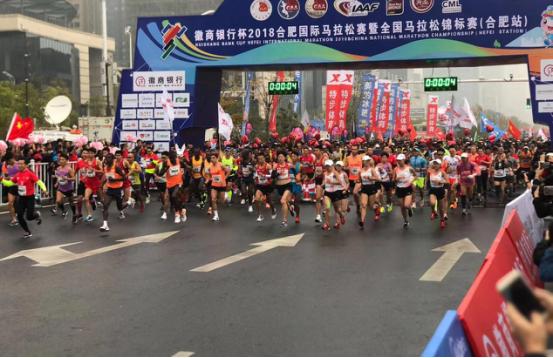 2018合肥国际马拉松正式鸣枪开跑