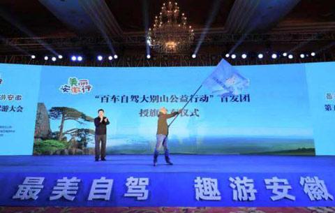 第五届安徽自驾游大会举行 推出十大自驾游精品线路