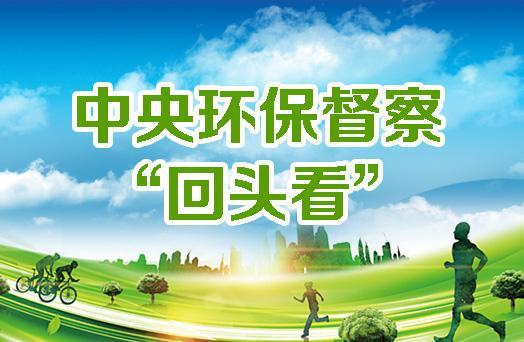 """【中央环保督查""""回头看""""】整治垃圾污水 守护清洁家园"""