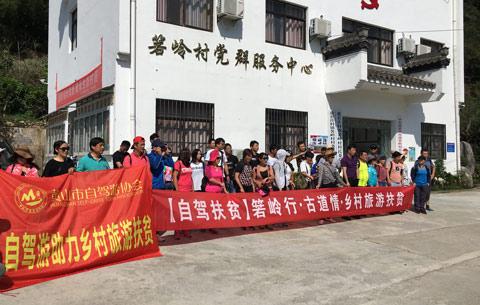 """安徽旅游发出""""自驾扶贫后备箱工程""""倡议"""