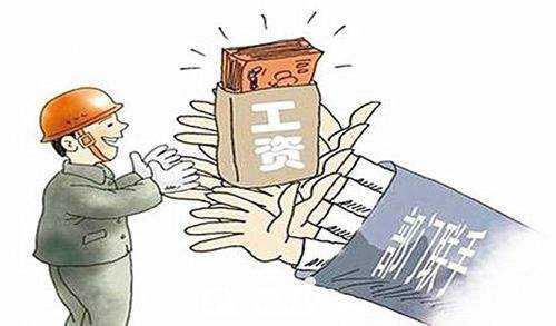 保障农民工工资支付 安徽省印发工作考核细则