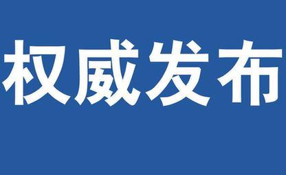 """安徽省地矿局原局长李从文严重违纪违法被""""双开""""移送司法"""