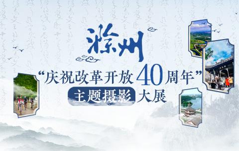"""滁州""""慶祝改革開放40周年""""主題攝影大展"""