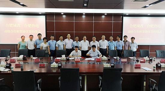 合肥熱電與合肥城改簽署戰略合作框架協議