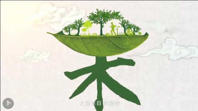 綠色發展:書寫在中國大地上的美麗畫卷
