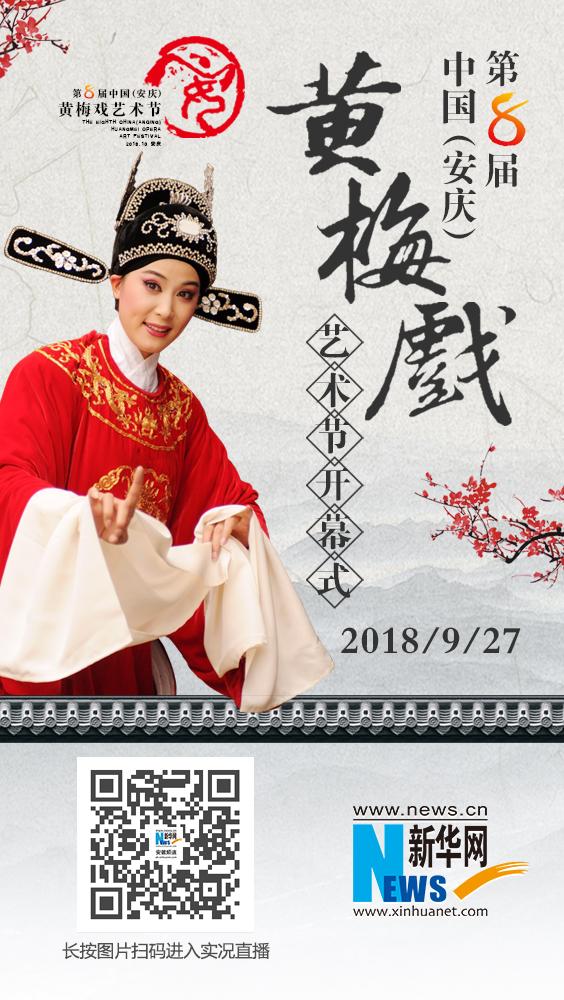 第八屆(jie)中國(安慶)黃(huang)梅戲藝術節開幕式